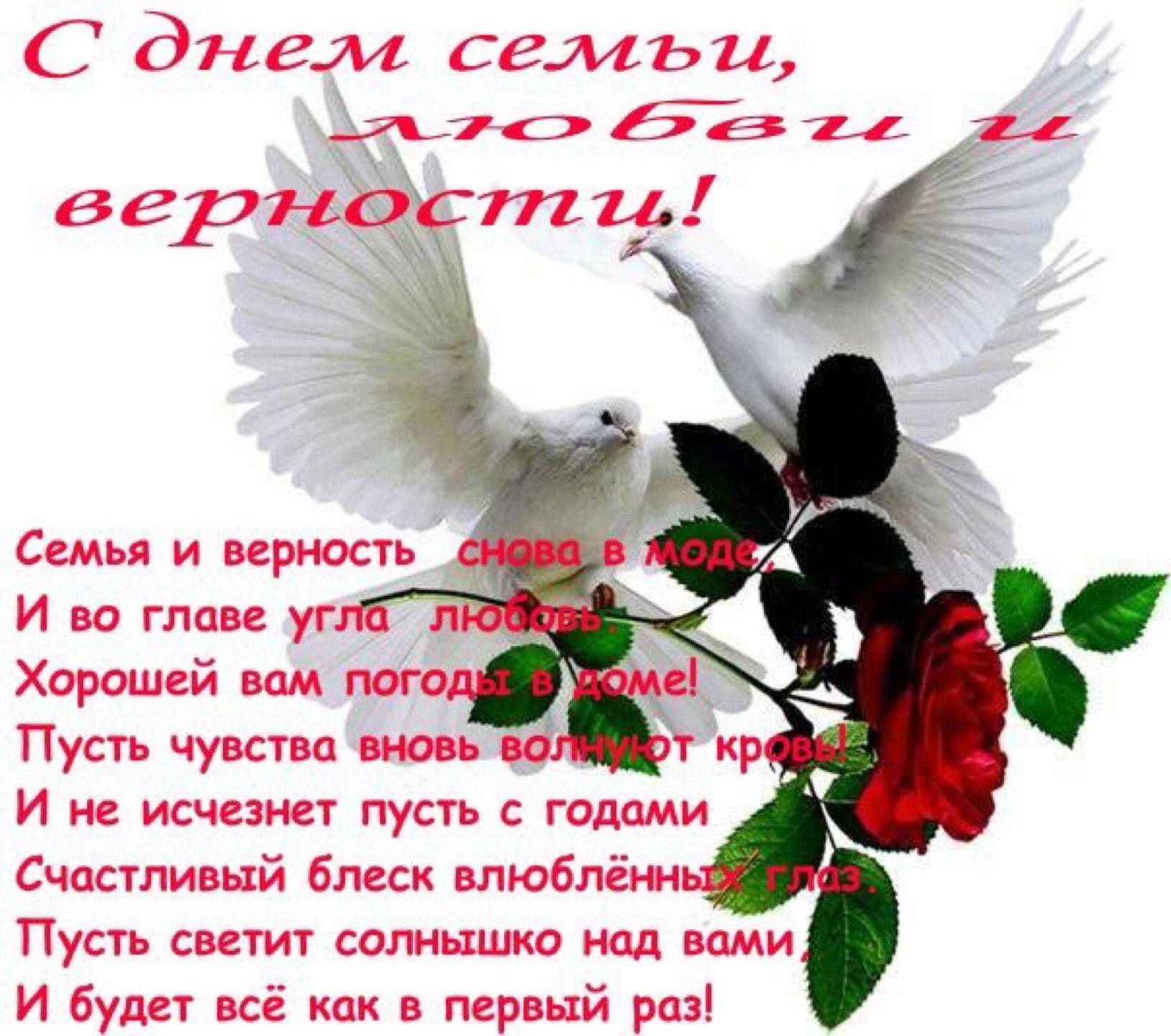 Поздравление на день семьи и верности в прозе
