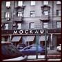Ресторан МОСКАФЕ
